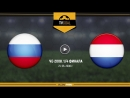 Россия - Голландия. Повтор матча ЧЕ 2008