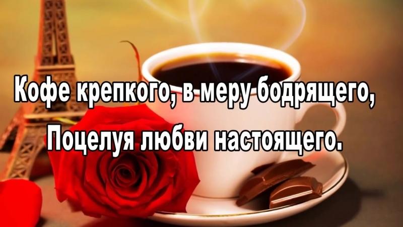 V утро Поздравление с добрым утром красивое доброе утро утро любимый 1 mp4
