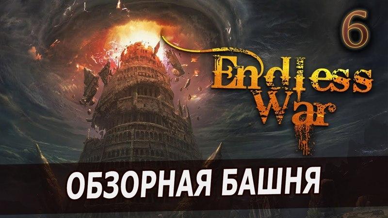 Endless War 6 - Зачем Обзорная башня?