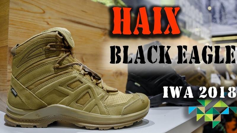 IWA – 2018. Новые тактически ботинки HAIX Black Eagle Athlete