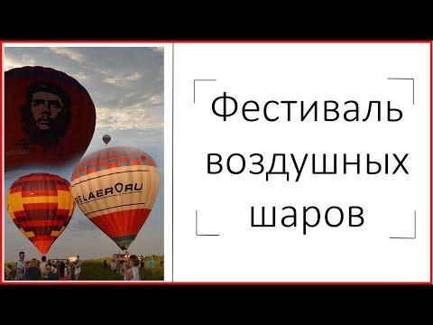 ЛЕТО 2017. Фестиваль воздушных шаров в Переславле-Залесском