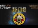 8 МАЯ! GUNS N' ROSES LIVE IN TOKYO'92 SHOW В МОСКВЕ!