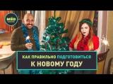 МЁD Как правильно подготовиться к Новому году ? (Full HD 1080)