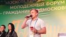 20 дней активного лета! Воскресенская делегация на молодежном форуме Я гражданин Подмосковья