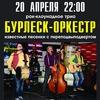 Бурлеск-Оркестр в ИРЛАНДЦЕ 20\04\18!