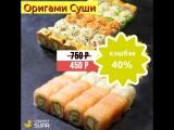 Оригами Суши