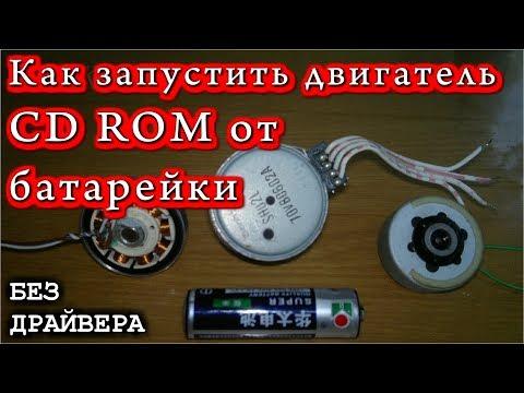 Как запустить двигатель CD ROM от Батарейки Без драйвера ?