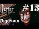 Визуальные новеллы на русском The Letter - Horror Visual Novel Письмо Прохождение 13