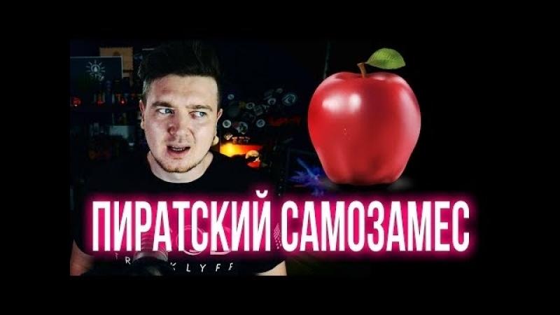 Пиратский самозамес - ПРОСТОЙ РЕЦЕПТ - Яблоко FUJI