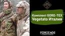 Комплект GORE-TEX Vegetato Италия