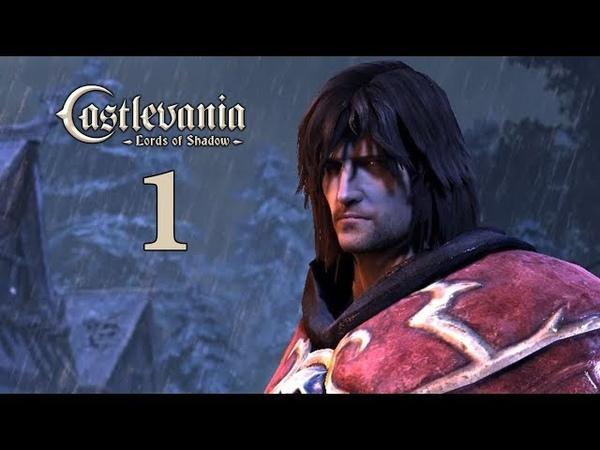 Castlevania: Lords of Shadow | Прохождение | Часть 1: Осаждённая деревня
