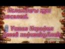 - Исламдағы құл мәселесі. 🎙Ұстаз Исрафил Бегей хафизаһуЛлаһ