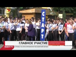 Во Владикавказе прошел всероссийский день бега «Кросс нации»