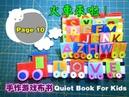 How to make Quiet Book--巧手妈妈手作分享/DIY TUTORIAL--Quiet Book For Kids--手作游戏布书--Page 10❤❤