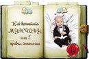 Как Воспитать Мужчину- 7 правил Сынологии.