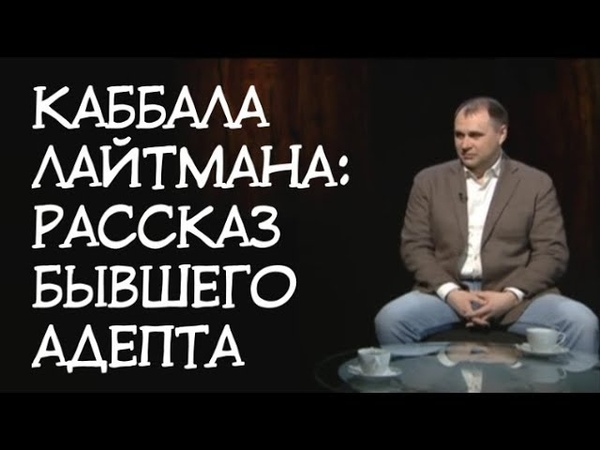 Каббалист Лайтман и его лжеучение