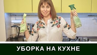 Уборка На Кухне До и После Мотивация Разбираю Шкафчики