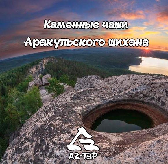 """Афиша Челябинск """"Поход на Аракульский Шихан"""""""