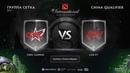 CDEC Gaming vs LGD.FY, The International CN QL [Adekvat, Eiritel]