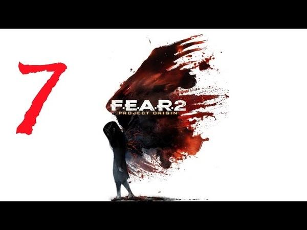 F.E.A.R. 2: Project Origin прохождение 7. Эпизод 4-2. Поиски Змеиного кулака. Учебка юных клонов.