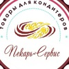 Пекарь-Сервис-магазин для кондитера/Северодвинск