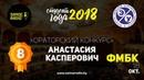 Ораторский конкурс ФМБК Студент года 2018