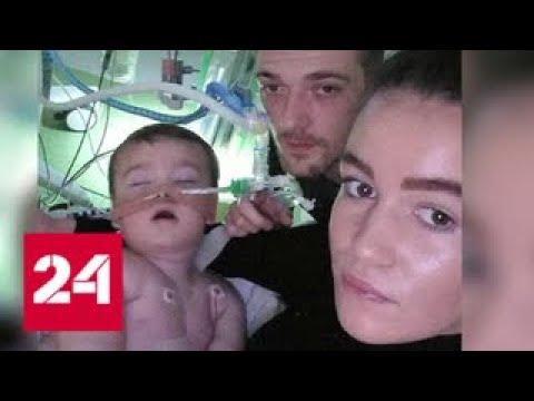 Британский суд отказал в сохранении жизни двухлетнему мальчику - Россия 24
