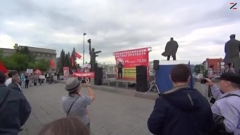 Новосибирск. 16.06.2018. Митинг против повышения пенсионного возраста