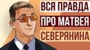 Матвей Северянин история успеха Как стать успешным человеком в жизни