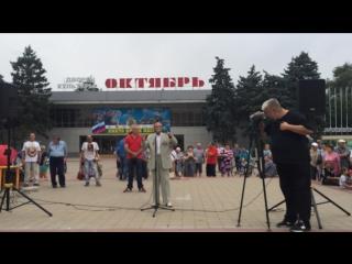 Митинг в Волгодонске, 4.08.2018. - ч. 5 (А.А. Глушко)