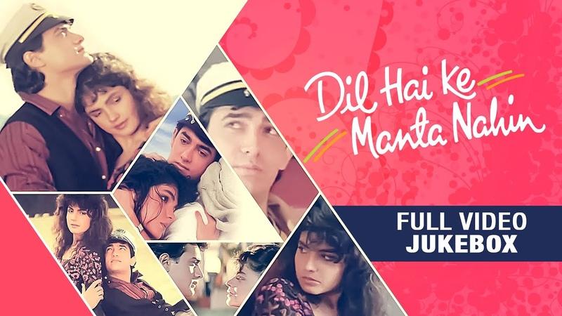 Dil Hai Ke Manta Nahin Full Video Songs (HD) (Jukebox) | Aamir Khan, Pooja Bhatt | T-Series