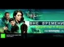 ТРАНСЛЯЦИЯ I HD _ Вне Времени o1 сезон