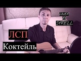 ЛСП - Коктейль (cover by Sasha StrellСаша Стрелл)
