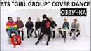 """Озвучка by Kyle Weekly Idol BTS """"GIRL GROUP"""" COVER DANCE"""