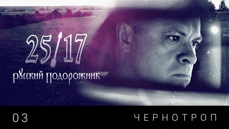 25/17 • 25/17 03. Чернотроп (Русский подорожник 2014)