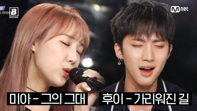 [미공개] 세미파이널 전야제part.2 미아 후이의 미니 LIVE! [68 이번주 (금) 밤9시40분 최5