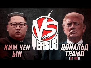Hack Music - VERSUS - Трамп VS Ким