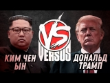 Hack Music - VERSUS - Трамп VS Ким
