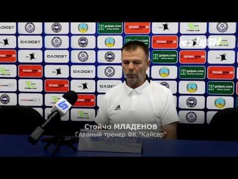 Стойчо Младенов, послематчевая пресс-конференция Иртыш - Кайсар, (0:1)