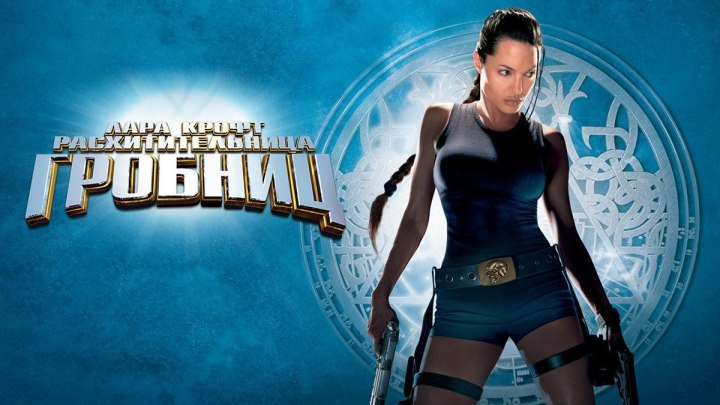 Лара Крофт Расхитительница гробниц HD фэнтези боевик триллер приключения 2001