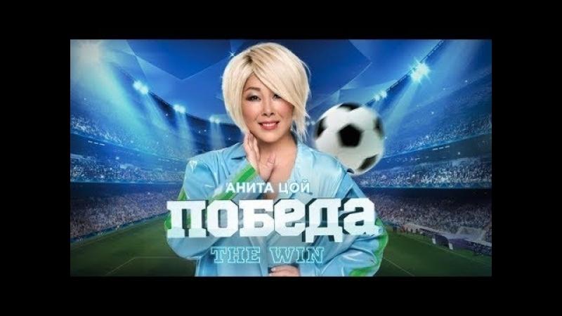 Премьера! Анита Цой / Anita Tsoy - ПОБЕДА