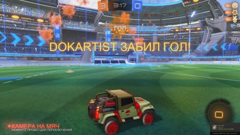Rocket league - Гол с игры 4