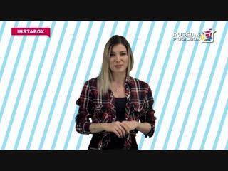 Инстабокс с Джеммой Арифулиной от 19 ноября 2018