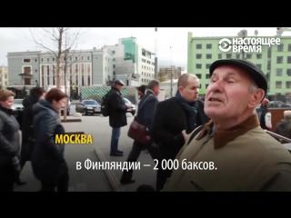 Россияне о пенсии Если бы не дети, с голоду бы подохла [16.05.2017]
