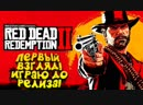 RED DEAD REDEMPTION 2 - ПЕРВЫЙ ВЗГЛЯД ОТ ШИМОРО