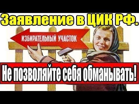 Очень интересно Жалоба в ЦИК РФ от жителей Белебея и Белебеевского района Башкортостан