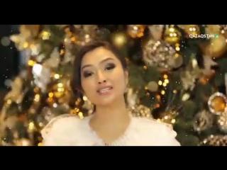 Айсұлу Ахатқызы: Жаңа жылда шаңырағыңыз шаттыққа толы болсын
