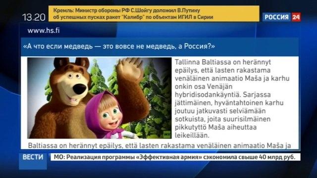 Новости на «Россия 24» • Мультфильм Маша и медведь в Прибалтике назвали частью гибридной войны