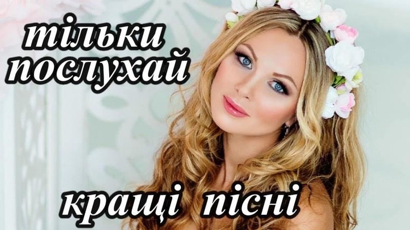 Неможливо відірватись!Українські пісні-Збірка Кращих Пісень (Українська Музика 2018)