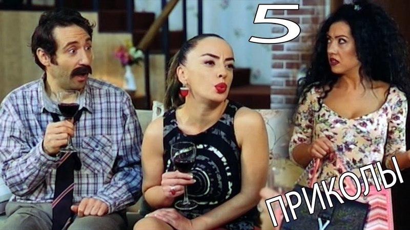 Azizyanner - Haykoi bocer 5 / Азизяннер - приколы Айка 5 / Ազիզյաններ - Հայկոի բոցերը 5